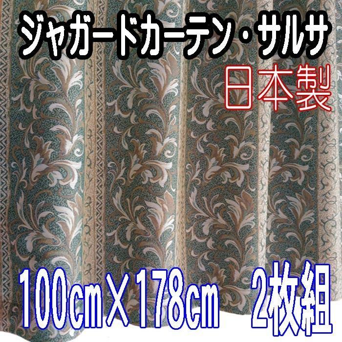 日本製ジャガードカーテン サルサ 巾100cm×丈178cm 2枚組|ccnet