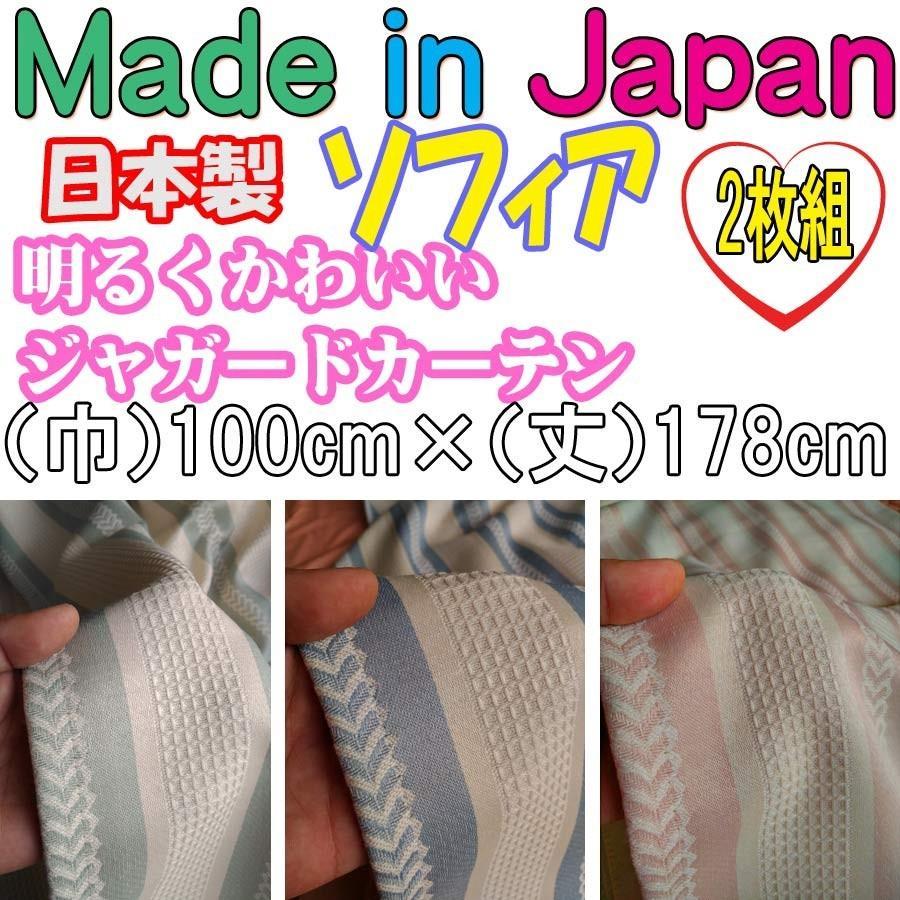 日本製ジャガードカーテン・ソフィア 巾100cm×丈178cm 2枚組|ccnet