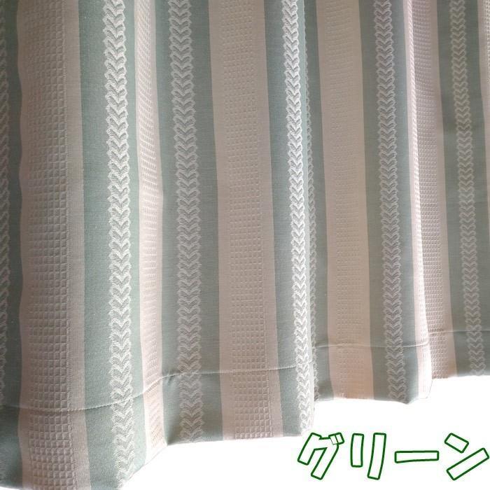 日本製ジャガードカーテン・ソフィア 巾100cm×丈178cm 2枚組|ccnet|06