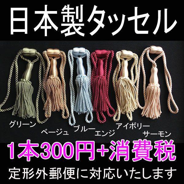 カーテンタッセル ポポラーレM 税別300円(日本製・装飾タッセル) ccnet