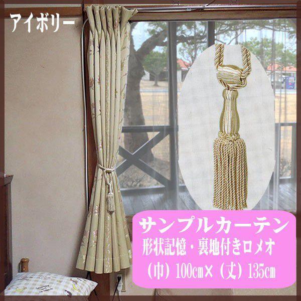 カーテンタッセル ポポラーレM 税別300円(日本製・装飾タッセル) ccnet 03