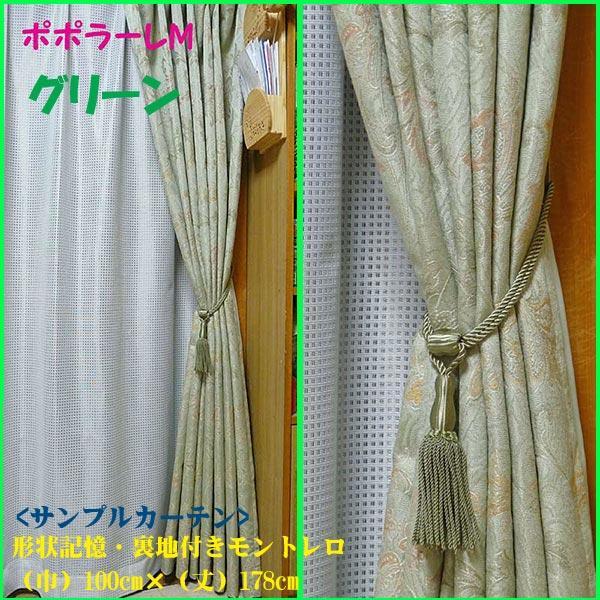 カーテンタッセル ポポラーレM 税別300円(日本製・装飾タッセル) ccnet 04