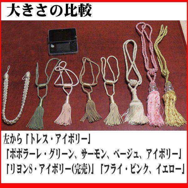 カーテンタッセル ポポラーレM 税別300円(日本製・装飾タッセル) ccnet 06