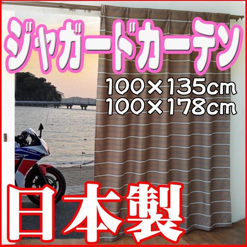 横段柄のジャガードカーテン 巾100cm×丈178cm 2枚組 既製品|ccnet