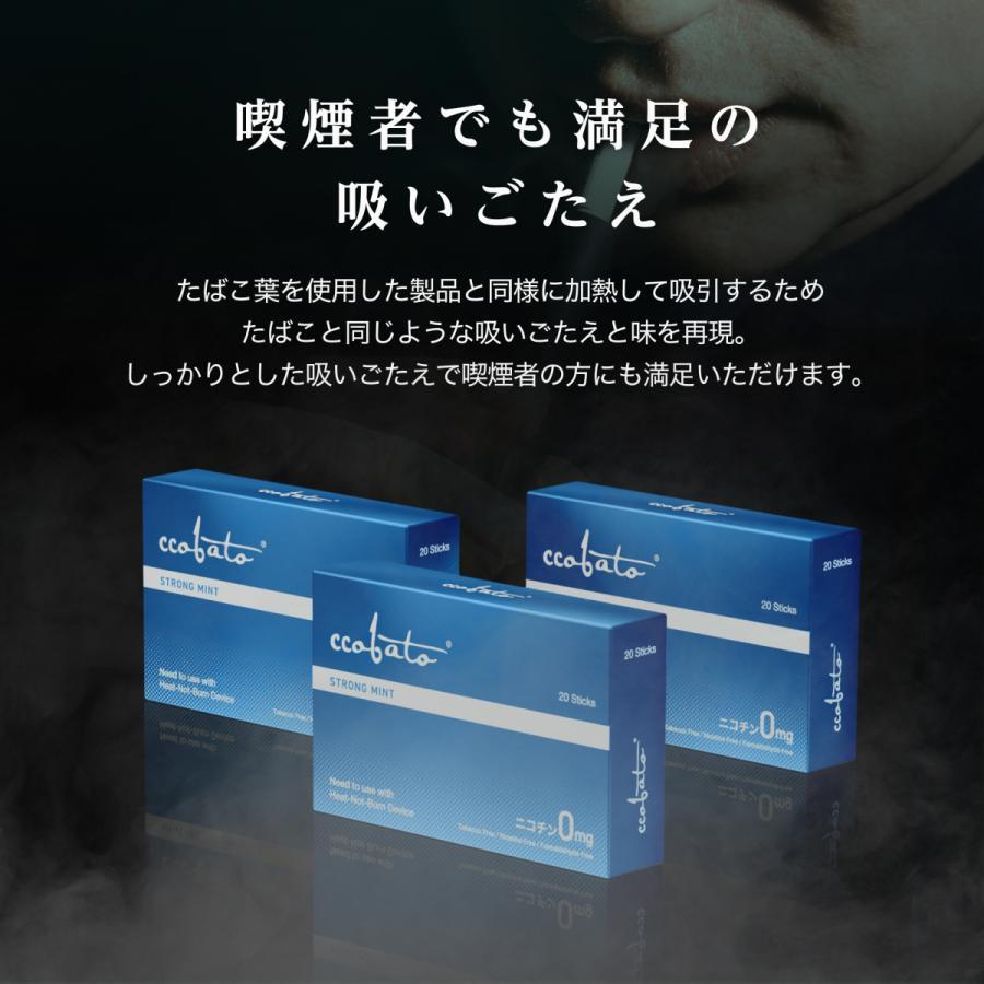 ccobato コバト ブルーベリー ニコチンゼロ 加熱式タバコ アイコス iQOS 互換機 スティック 禁煙 ノンニコチン タール カプセル 電子タバコ 1カートン ccobato 06