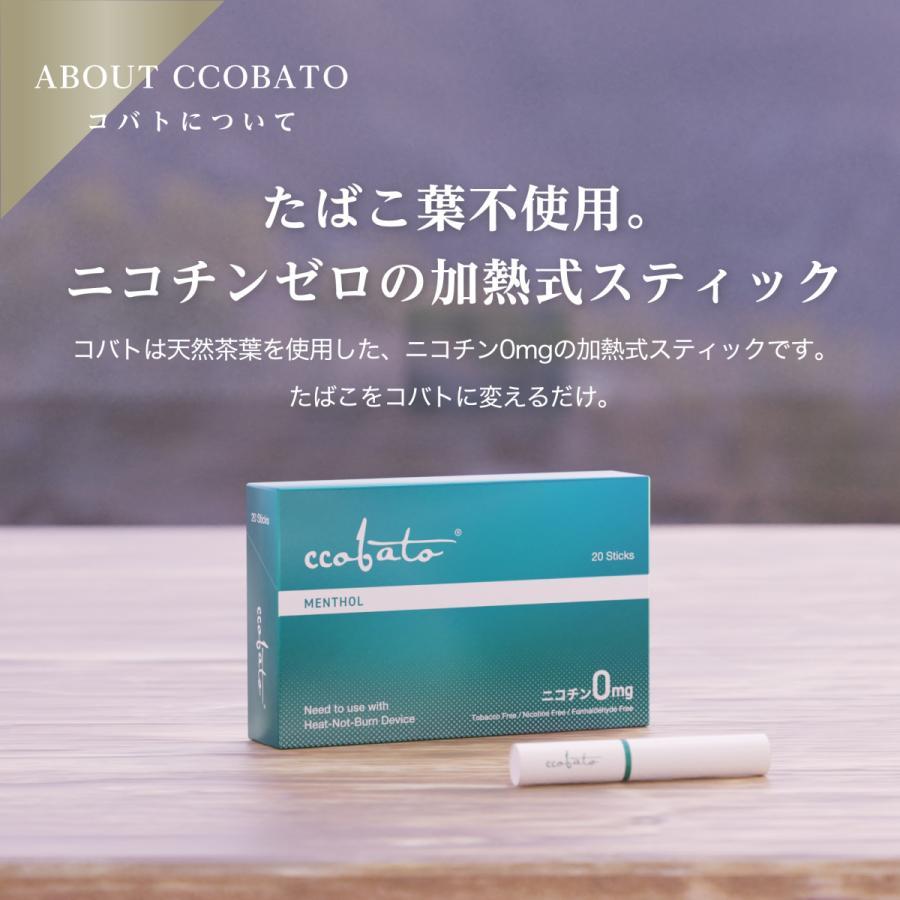 ccobato コバト メンソール ニコチンゼロ 加熱式タバコ アイコス iQOS 互換機 スティック 禁煙 ノンニコチン タール カプセル 電子タバコ 1カートン|ccobato|02