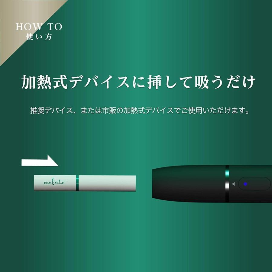 ccobato コバト メンソール ニコチンゼロ 加熱式タバコ アイコス iQOS 互換機 スティック 禁煙 ノンニコチン タール カプセル 電子タバコ 1カートン|ccobato|04