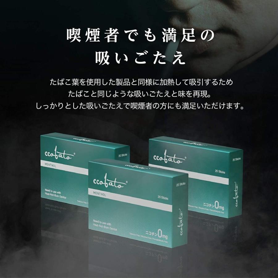 ccobato コバト メンソール ニコチンゼロ 加熱式タバコ アイコス iQOS 互換機 スティック 禁煙 ノンニコチン タール カプセル 電子タバコ 1カートン|ccobato|05
