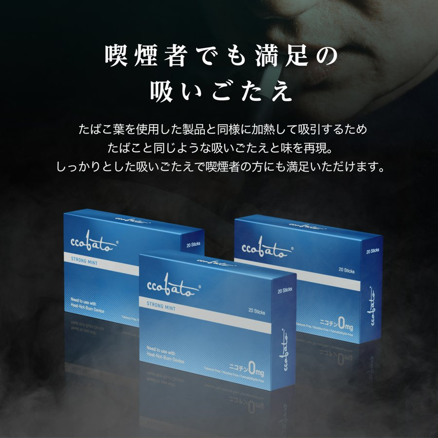 ccobato コバト ピーチ ニコチンゼロ 加熱式タバコ アイコス iQOS 互換機 スティック 禁煙 ノンニコチン タール カプセル 電子タバコ 1カートン ccobato 06
