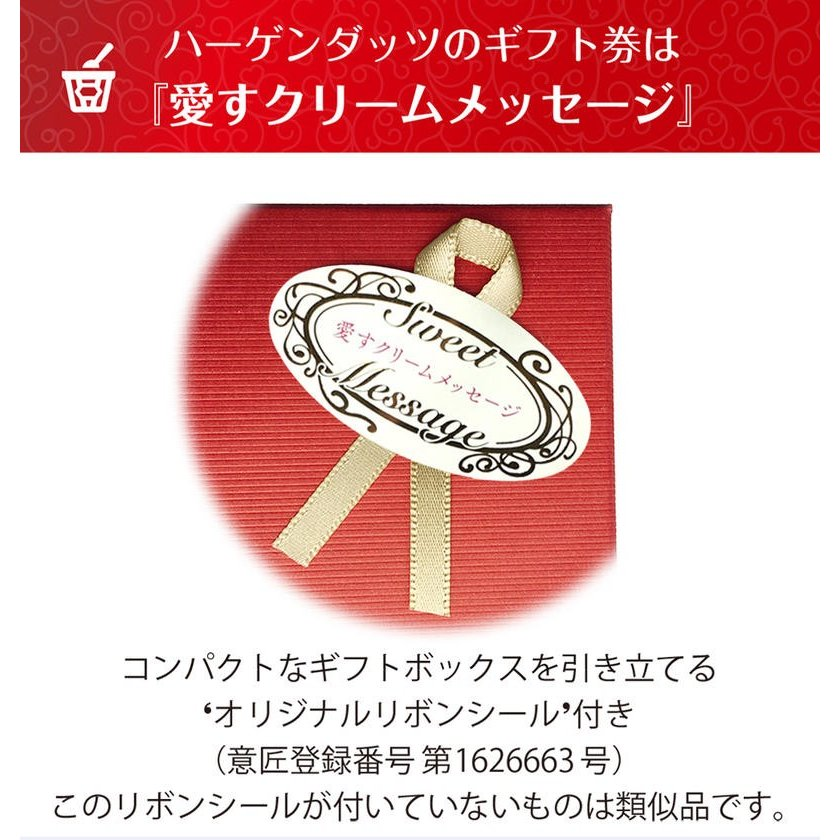 ハーゲンダッツギフト券 10枚 高級ギフトボックス 赤 ハーゲンダッツ アイスクリーム ギフト券 化粧箱入り|cdcstore|06