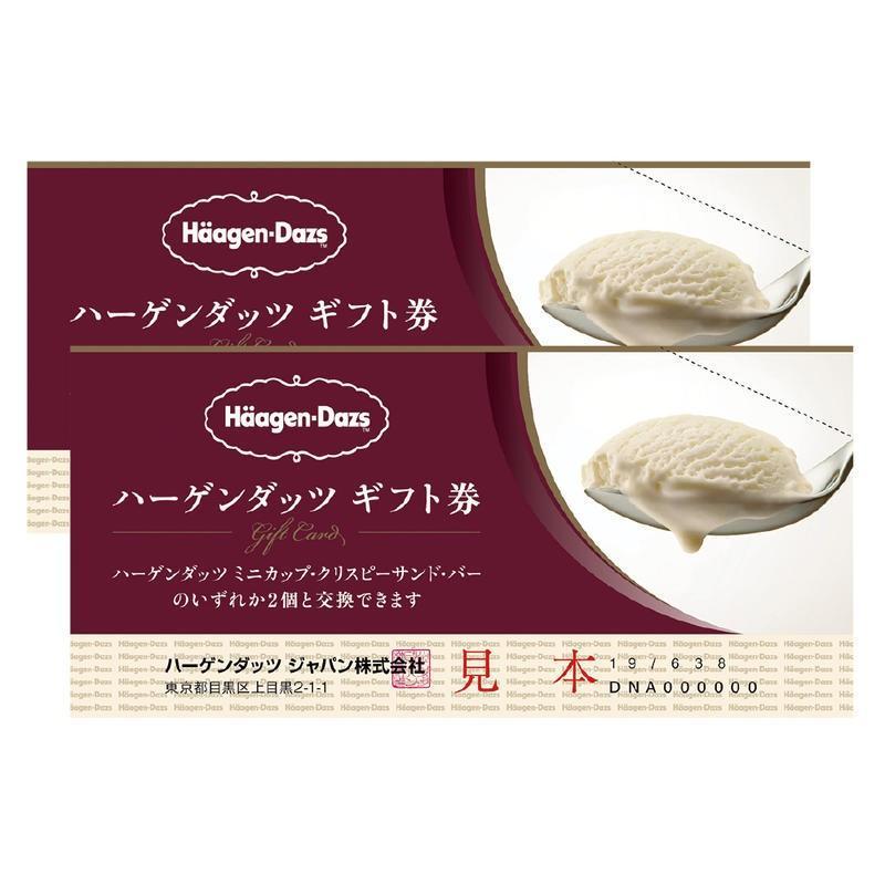 ハーゲンダッツギフト券 2枚 高級ギフトボックス 赤 ハーゲンダッツ アイスクリーム ギフト券 化粧箱入り|cdcstore|02