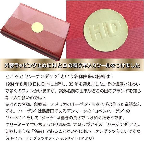 ハーゲンダッツギフト券 2枚 高級ギフトボックス 赤 ハーゲンダッツ アイスクリーム ギフト券 化粧箱入り|cdcstore|05