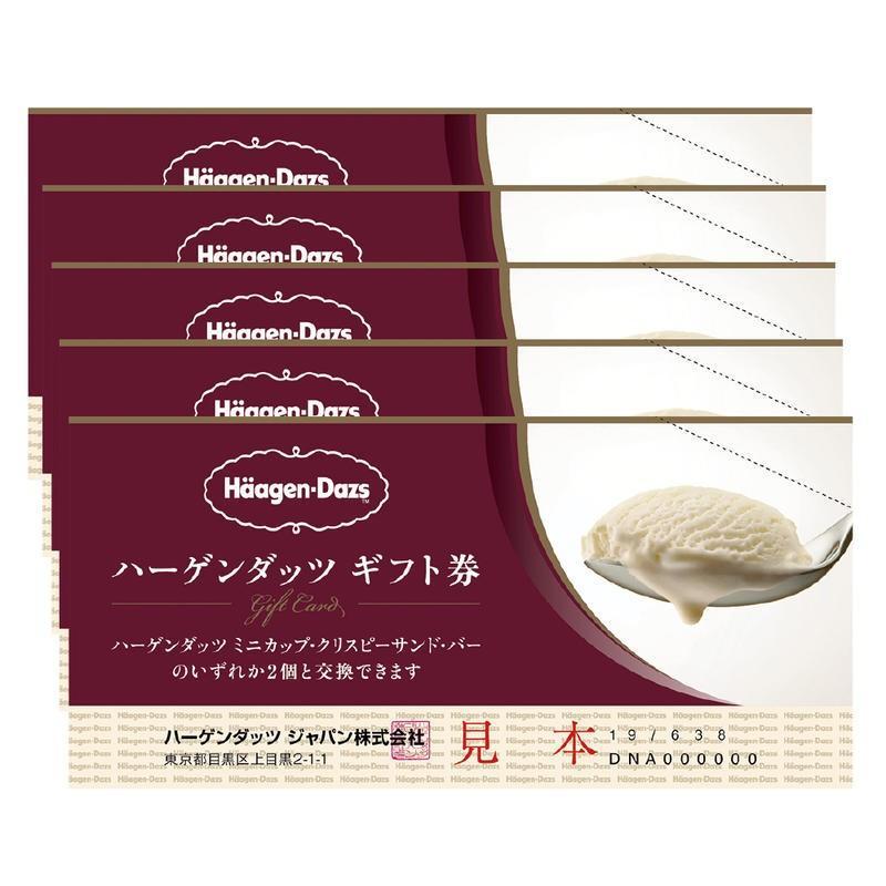 ハーゲンダッツギフト券 5枚 高級ギフトボックス 赤 ハーゲンダッツ アイスクリーム ギフト券 化粧箱入り|cdcstore|02