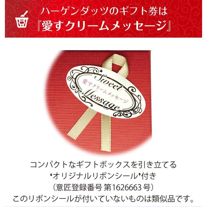 ハーゲンダッツギフト券 5枚 高級ギフトボックス 赤 ハーゲンダッツ アイスクリーム ギフト券 化粧箱入り|cdcstore|06