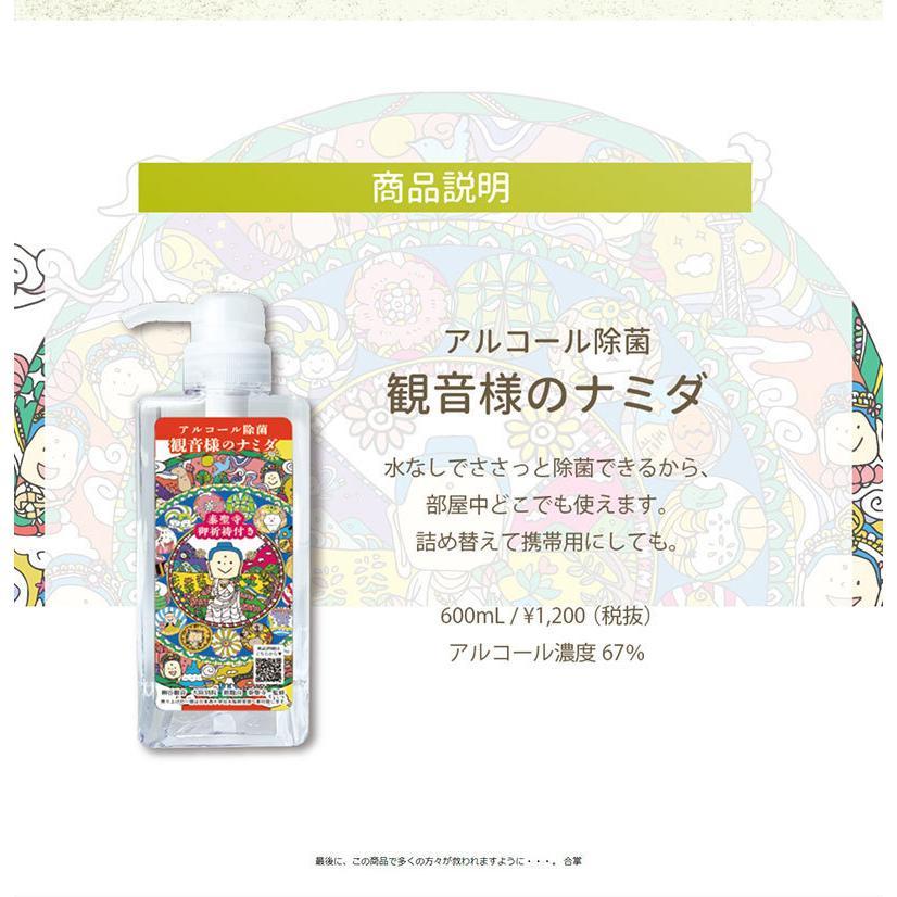 アルコール 除菌  観音様のナミダ 600ml 大容量 アルコール濃度 67% 泰聖寺 公式オンラインストア|cdl|15