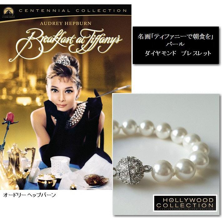パール ブレスレット 10mm 南洋 シェル真珠 パヴェボール 冠婚葬祭 パーティ「ティファニーで朝食を」 オードリー ヘップバーン コレクション|celeb-cz-jewelry|02