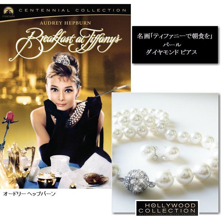 ピアス パール 真珠 大粒 南洋 シェルパール 10mm「ティファニーで朝食を」 オードリー ヘップバーン コレクション|celeb-cz-jewelry|02