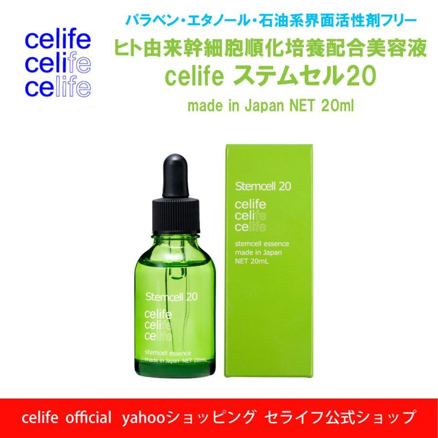 ヒト由来幹細胞配合美容液 ステムセル20 20ml|celife