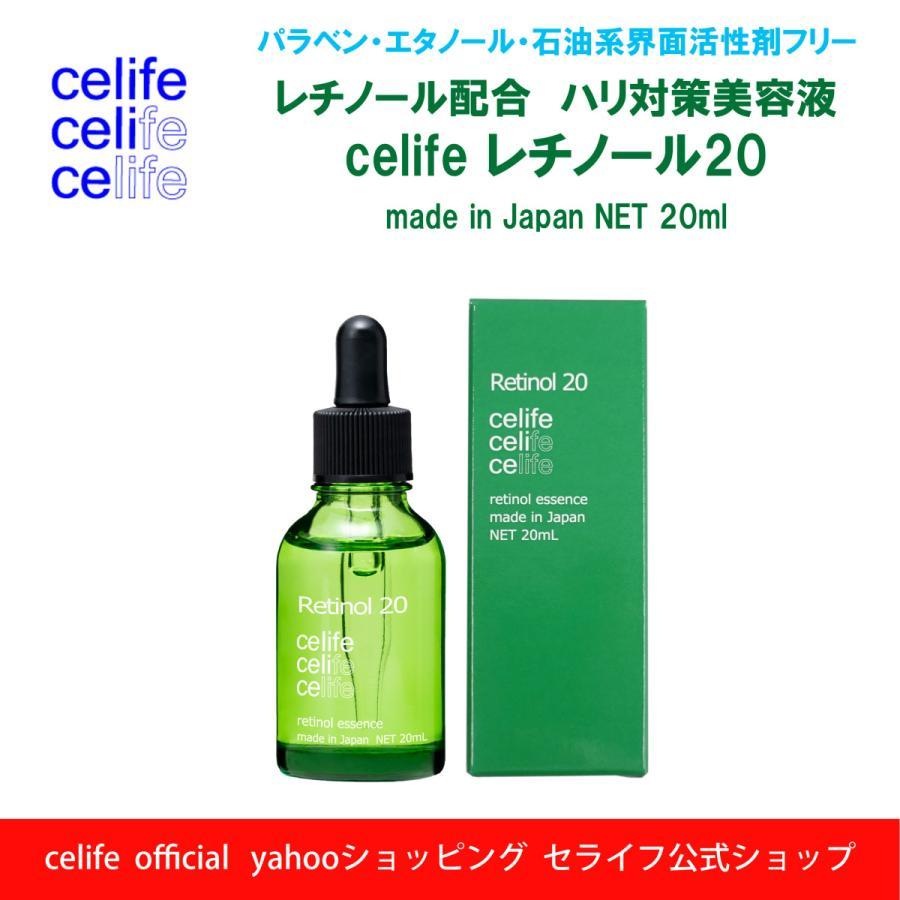 レチノール配合美容液 20ml 美容液 レチノール化粧品 レチノール原液|celife