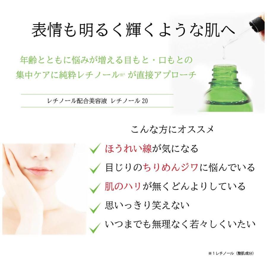 レチノール配合美容液 20ml 美容液 レチノール化粧品 レチノール原液|celife|02