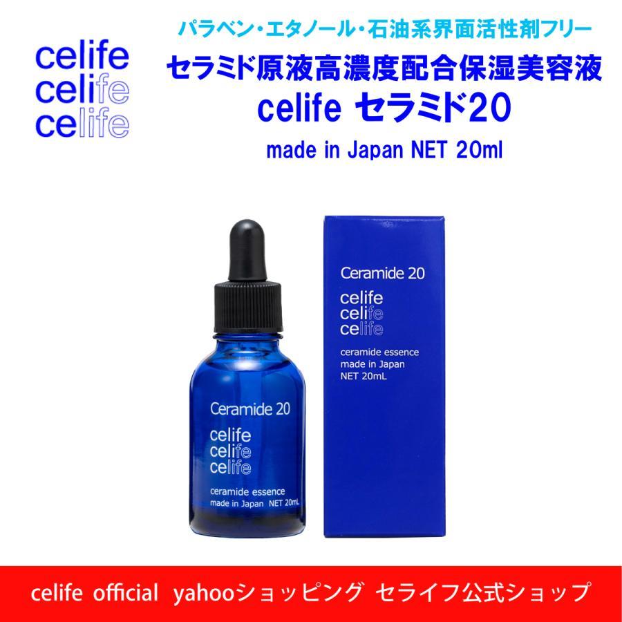 celife【天然セラミド配合美容液 セラミド20】 乾燥肌 敏感肌 セラミド美容液 / 保湿美容液 セラミド 原液 化粧品|celife