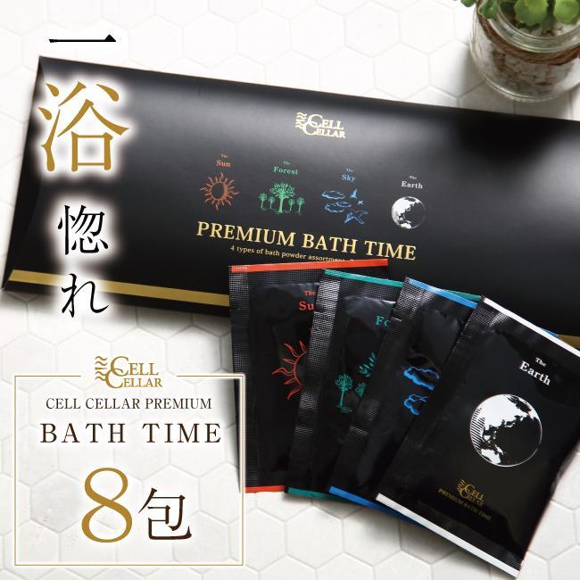 憧れの高級入浴剤  潤い ポカポカ スッキリ 一度で違いのわかる 温泉成分 ねんど 天然香料 加水分解ケラチン トライアル 8回分 CELL CELLAR PREMIUM BATH TIME|cell-cellar