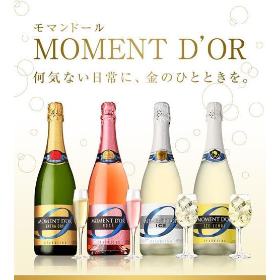 スパークリングワイン モマンドール アイス レモン750ml フレシネ やや甘口 長S 泡 お中元 敬老 御中元ギフト cellar2 02