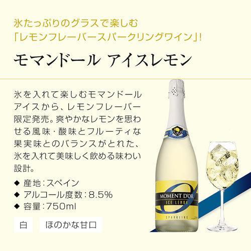 スパークリングワイン モマンドール アイス レモン750ml フレシネ やや甘口 長S 泡 お中元 敬老 御中元ギフト cellar2 03