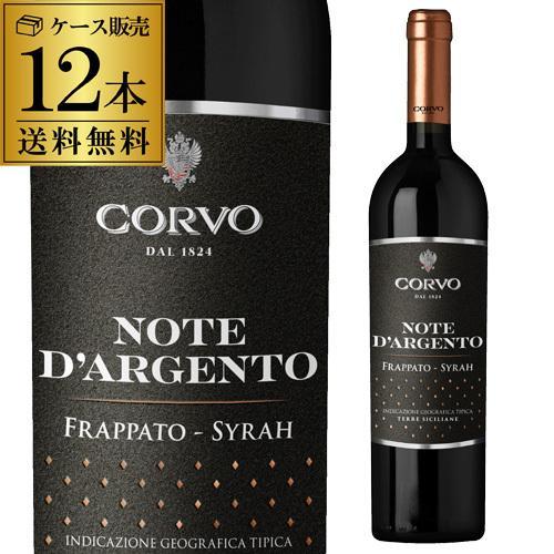 ワイン コルヴォ ノーテ ダルジェント フラッパート&シラー送料無料 ケース販売(12本入)