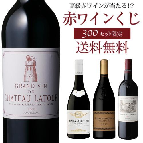 送料無料 高級 ワインを探せ 赤ワインくじ 日本製 第27弾 クロ べーズが当たるかも ? ド 海外並行輸入正規品 先着300セット 福袋