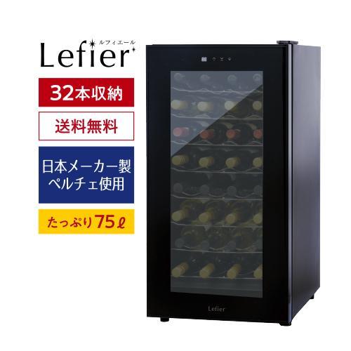 ワインセラー ルフィエール ペルチェライン 出色 LW-D32 32本 本体カラー:ブラック 家庭用 おすすめ おしゃれ 送料無料 休日 小型 ワインクーラー