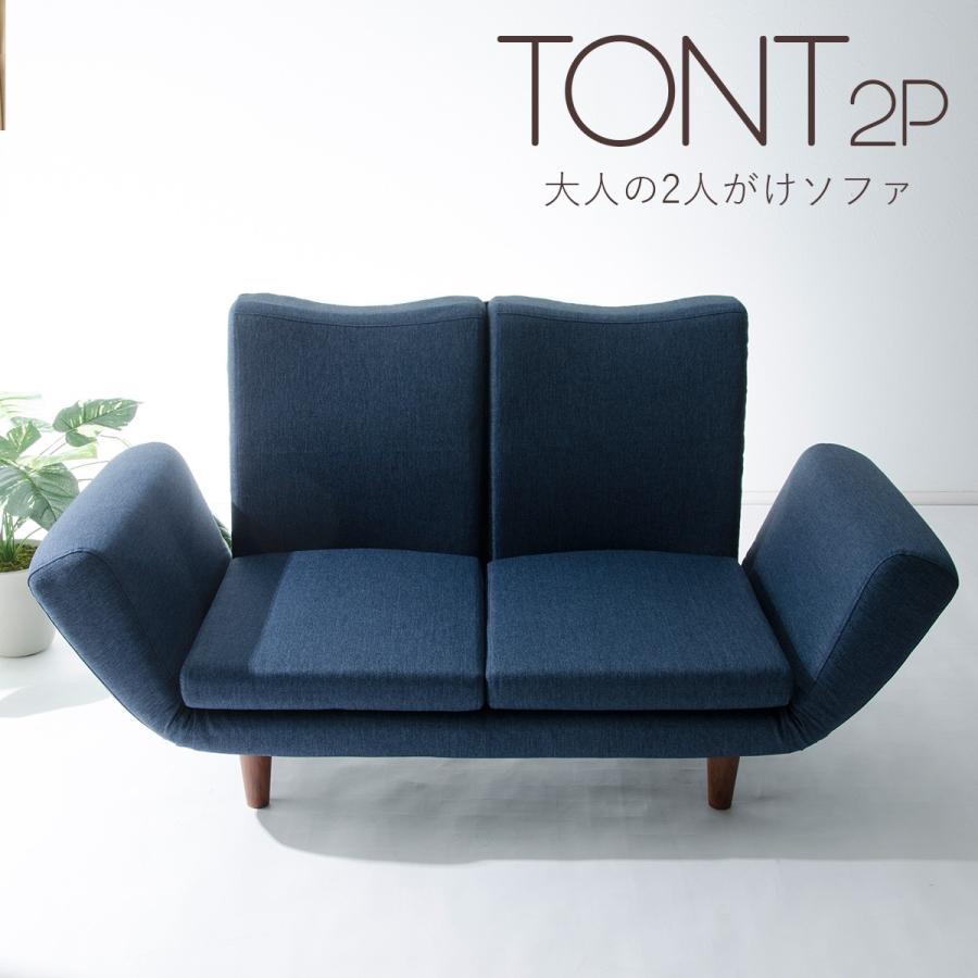 ソファ ソファー 2人掛け 二人掛け 2P 曲線 カーブ カーブ おしゃれ 可愛い かわいい 日本製 ソファー デザイン コンパクト 北欧 シンプル リクライニング