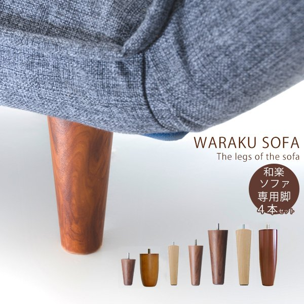 専用脚 別売り単品販売4本セット各種|cellutane001