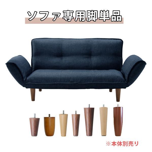 専用脚 別売り単品販売4本セット各種|cellutane001|02