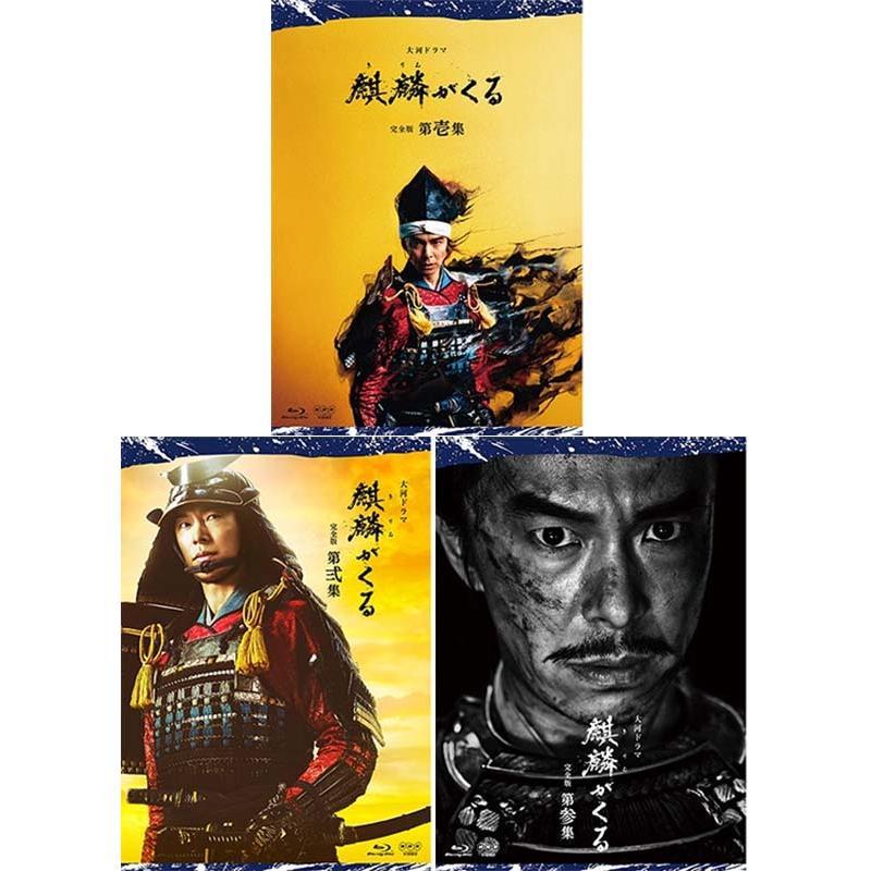 大河ドラマ 麒麟がくる 完全版 ブルーレイ BOX 全巻セット(第壱集·第弐集·第参集)