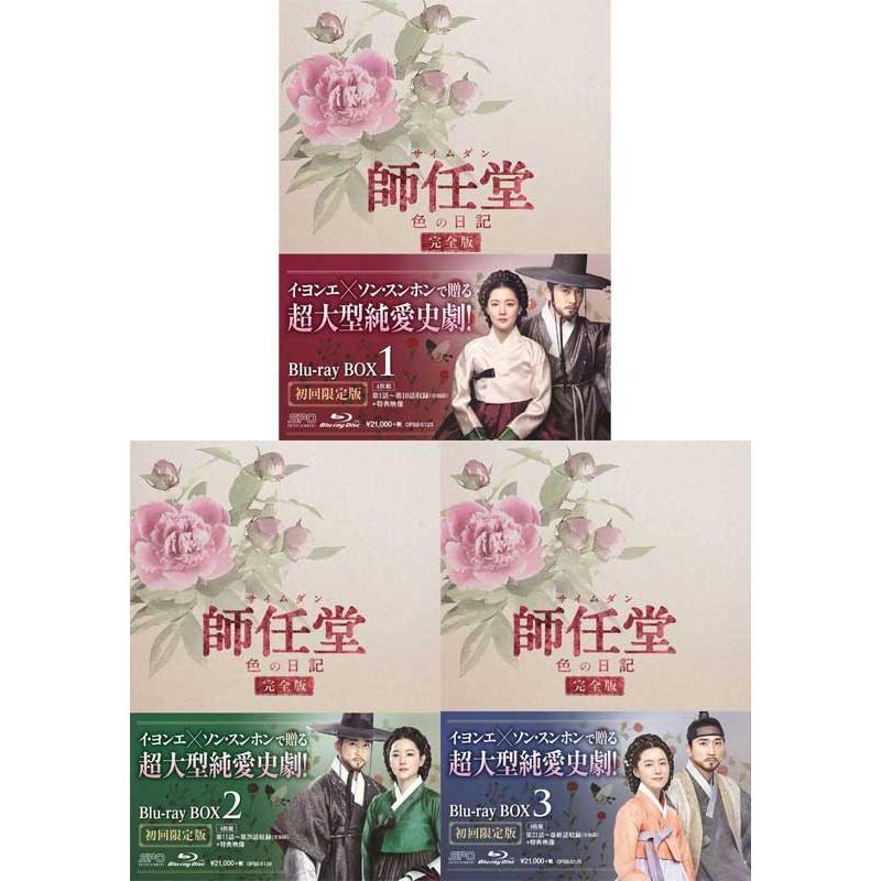 師任堂(サイムダン)、色の日記 <完全版> ブルーレイBOX1+2+3の全巻セット
