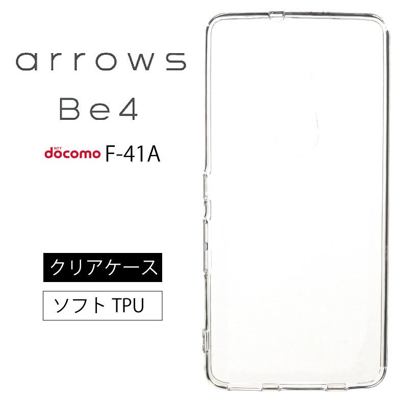 arrows Be4 F-41A docomo ソフトケース カバー TPU クリア ケース 透明 無地 シンプル 全面 クリア 衝撃|cenfill