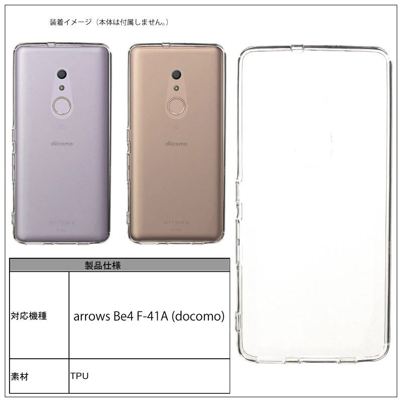 arrows Be4 F-41A docomo ソフトケース カバー TPU クリア ケース 透明 無地 シンプル 全面 クリア 衝撃|cenfill|03