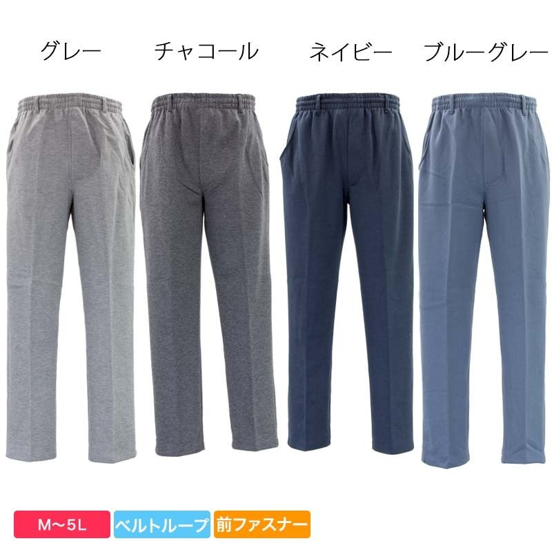 シニアファッション メンズ 70代 80代 90代 紳士 ストレート スウェット ジャージ 前ファスナー付き ズボン 敬老の日 介護 父の日 春夏 center-urashima