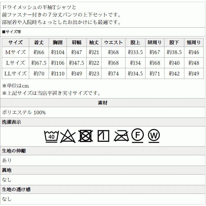 シニア メンズ シニアファッション 紳士服 春 夏■半袖 7分丈 クルー パンツ ルームウェア 上下セット|center-urashima|06