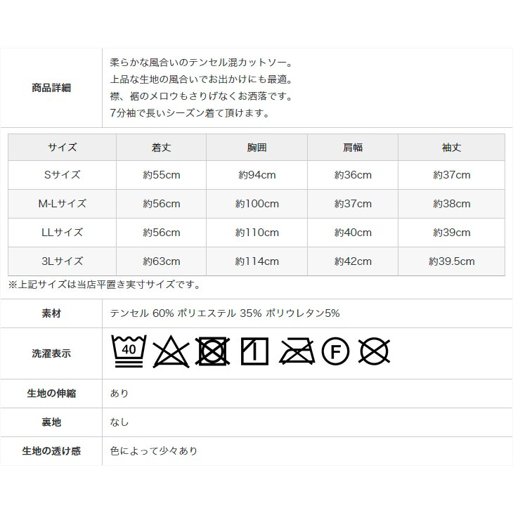 シニアファッション レディース 70代 80代 90代 テンセル混メロウ襟 7分袖カットソー(服 衣料 高齢者 婦人 女性 レディース) 母の日 敬老の日 介護|center-urashima|10