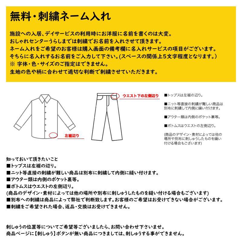 シニアファッション レディース 70代 80代 90代 婦人 らくらく のびのび ちりめん フリーパンツ 高齢者 お年寄り 敬老の日 シニア 服 ファッション 介護 母の日 center-urashima 04