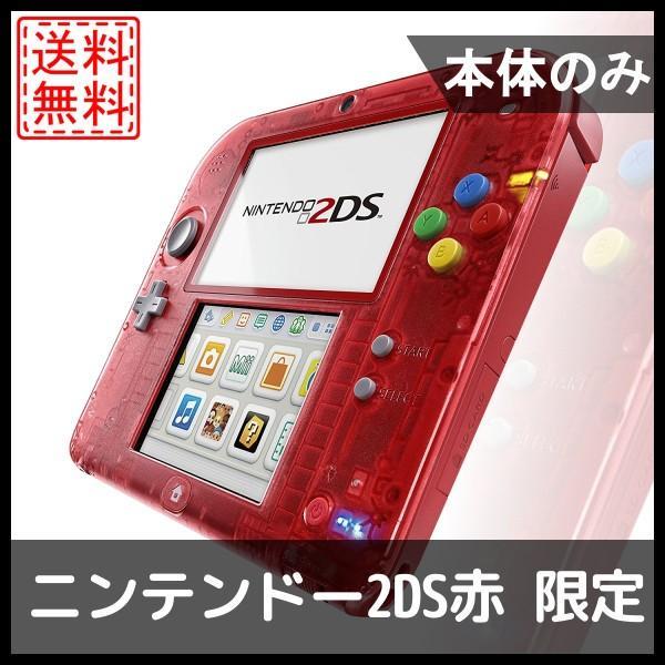 ニンテンドー2DS 本体のみ ポケットモンスター 赤 限定パック