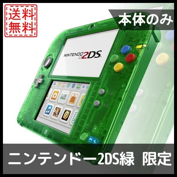 ニンテンドー2DS 本体のみ ポケットモンスター 緑 限定パック