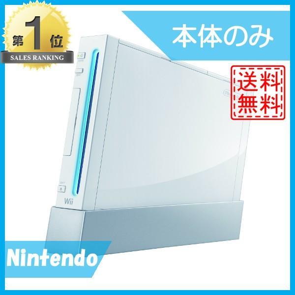 Wii 本体のみ シロ 白 中古 送料無料  centerwave