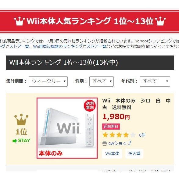 Wii 本体のみ シロ 白 中古 送料無料  centerwave 03