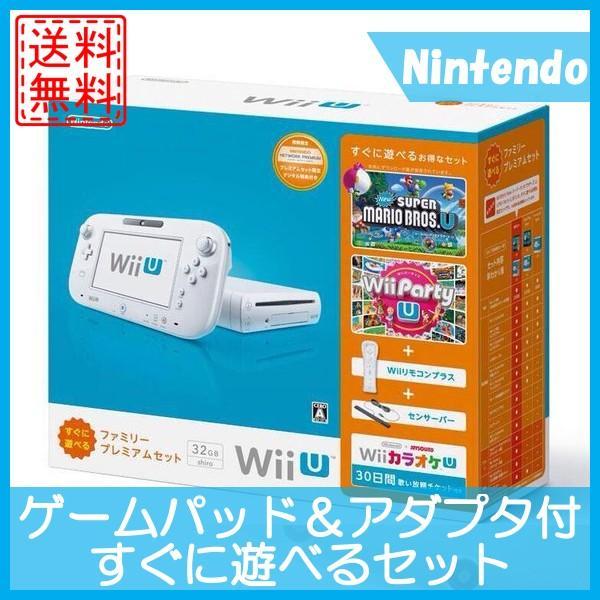 Wii U 本体 すぐに遊べるファミリープレミアムセット(シロ) 箱無し