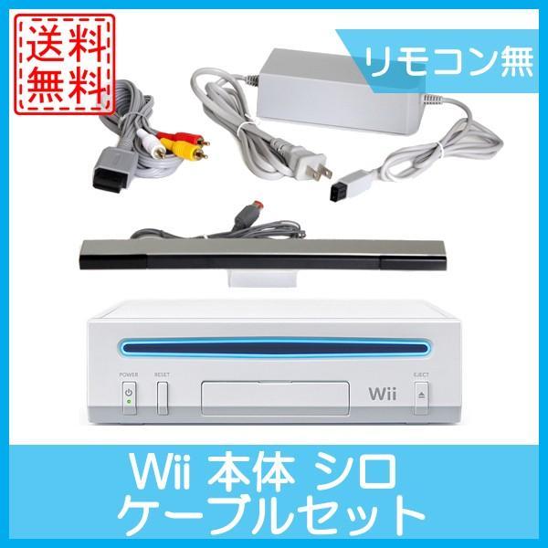 Wii 本体 シロ 本体ケーブルセット 任天堂 中古|centerwave