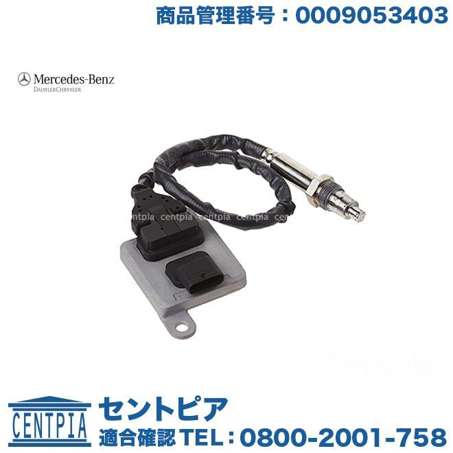 純正 NOXセンサー メルセデスベンツ W207 W212 W218 W222 X204