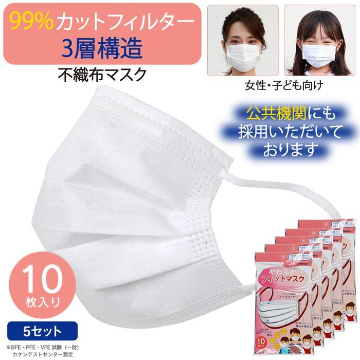 【送料無料 1000円ぽっきり】やや小さめ マスク 50枚 小さめ 医療 小さいマスク 使い捨て 3層構造 VFE 99% カット フィルター 立体 やや 小さめ 1000円 ポッキリ|centrage